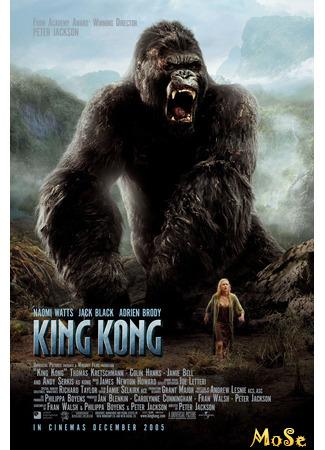 кино Кинг Конг (King Kong) 10.01.21