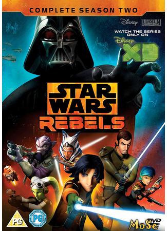 кино Звездные войны: Повстанцы, 1-й сезон (Star Wars Rebels, season 1) 11.01.21