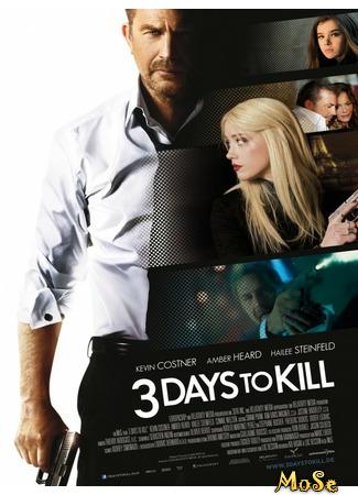 кино 3 дня на убийство (3 Days to Kill) 11.01.21