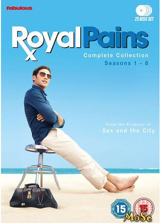 кино Дорогой доктор, 1-й сезон (Royal Pains, season 1) 11.01.21