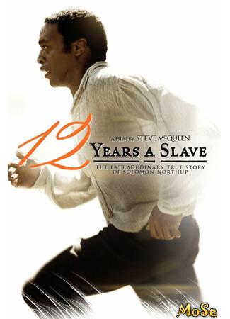 кино 12 лет рабства (12 Years a Slave) 11.01.21