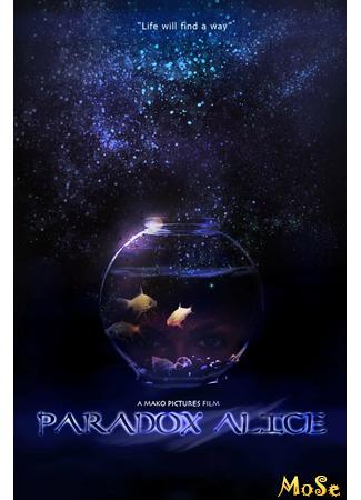 кино Парадокс Элис (Paradox Alice) 11.01.21