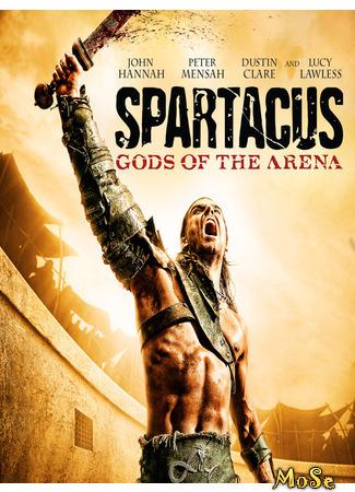 кино Спартак: Боги арены (Spartacus: Gods of the Arena) 11.01.21
