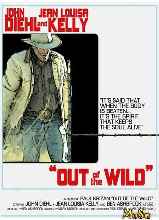 кино Вторая жизнь (Out of the Wild) 12.01.21