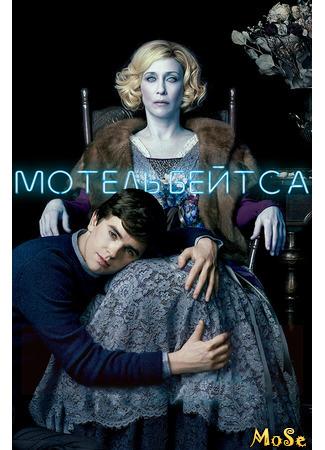 кино Мотель Бейтс, 1-й сезон (Bates Motel, season 1) 12.01.21