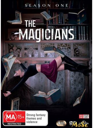кино Волшебники, 1-й сезон (The Magicians, season 1) 13.01.21