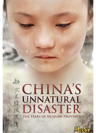 кино Неприродная катастрофа Китая: Слёзы в провинции Сычуань (China's Unnatural Disaster: The Tears of Sichuan Province) 13.01.21