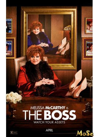 кино Большой Босс (The Boss) 13.01.21
