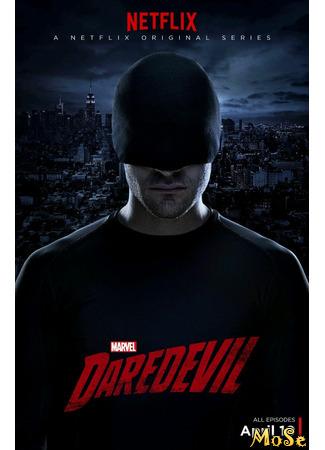 кино Сорвиголова, 1-й сезон (Daredevil, season 1) 13.01.21