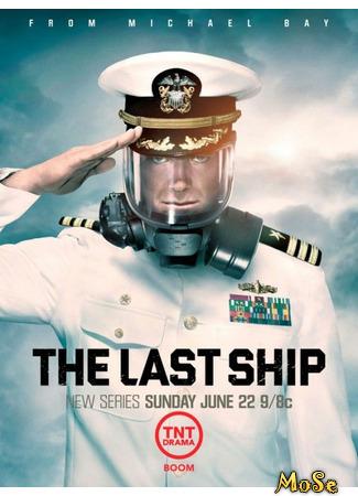 кино Последний корабль, 1-й сезон (The Last Ship, season 1) 14.01.21