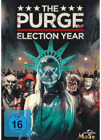 кино Судная ночь 3 (The Purge: Election Year) 14.01.21