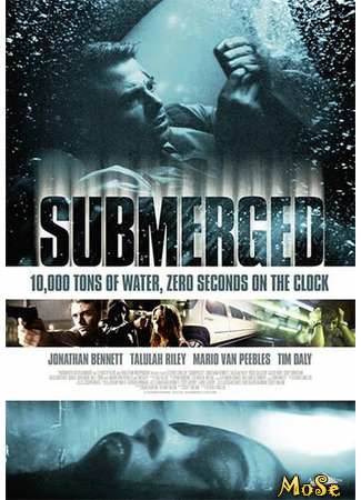 кино Под водой (Submerged) 14.01.21