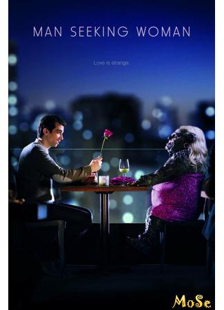 кино Мужчина ищет женщину, 1-й сезон (Man Seeking Woman, season 1) 14.01.21