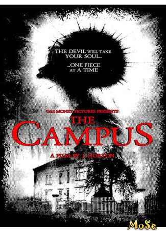 кино Кампус (The Campus) 14.01.21