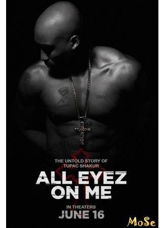 кино 2Pac: Легенда (All Eyez on Me) 14.01.21