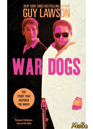 кино Парни со стволами (War Dogs) 14.01.21