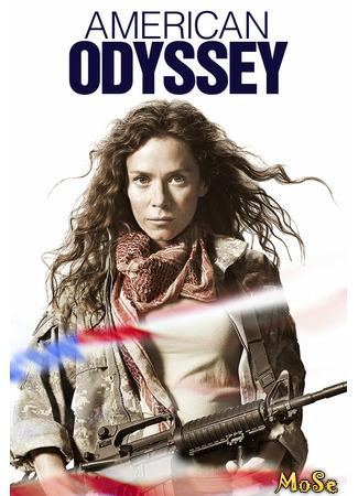 кино Американская одиссея (American Odyssey) 14.01.21