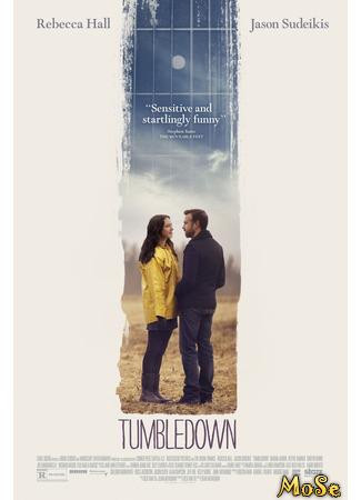 кино Бессмертные (Tumbledown) 14.01.21