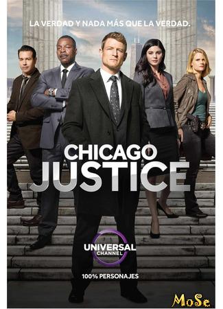 кино Правосудие Чикаго (Chicago Justice) 14.01.21