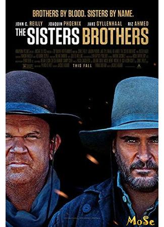 кино Братья Систерс (The Sisters Brothers) 14.01.21