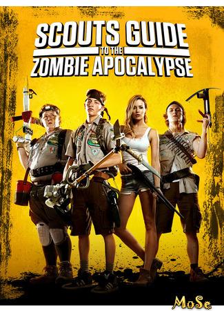 кино Скауты против зомби (Scouts Guide to the Zombie Apocalypse) 14.01.21