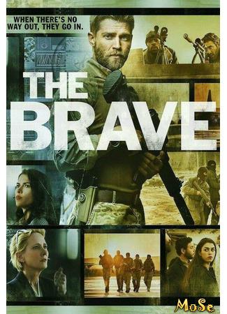 кино Отважные (The Brave) 14.01.21