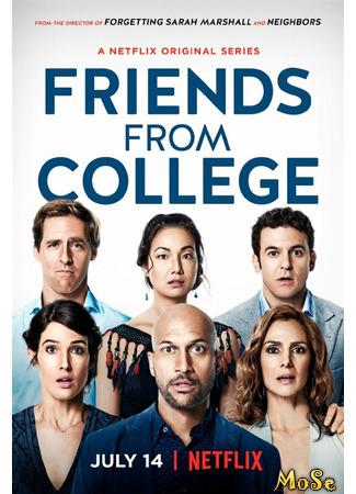 кино Друзья с колледжа, 1-й сезон (Friends from College, season 1) 14.01.21