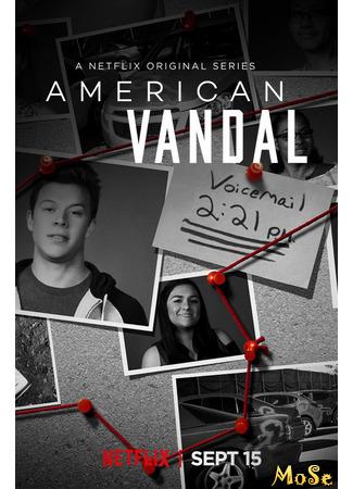 кино Американский вандал, 1-й сезон (American Vandal, season 1) 15.01.21