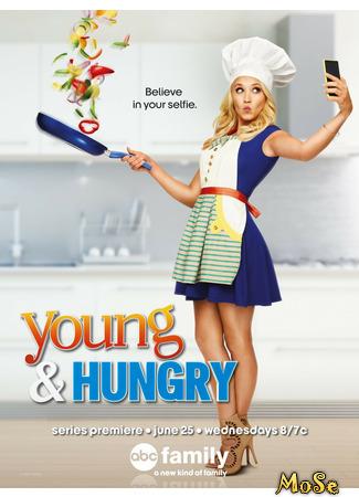 кино Молодые и голодные, 1-й сезон (Young & Hungry, season 1) 15.01.21