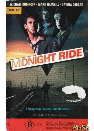 кино Ночной попутчик (Midnight Ride) 15.01.21