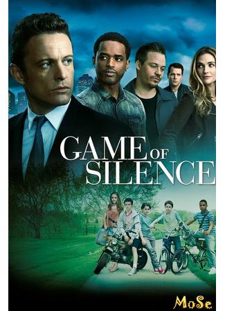 кино Игра в молчанку (Game of Silence) 16.01.21