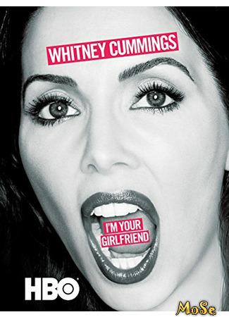 кино Уитни Каммингс. Здравствуйте, я ваша девушка (Whitney Cummings: I'm Your Girlfriend) 18.01.21