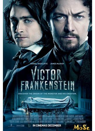 кино Виктор Франкенштейн (Victor Frankenstein) 18.01.21
