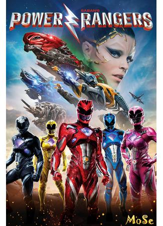 кино Могучие рейнджеры (Power Rangers) 18.01.21