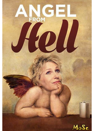 кино Ангел из ада (Angel from Hell) 18.01.21