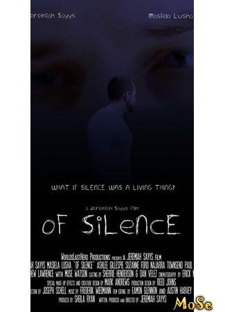 кино Внутри тишины (Of Silence) 18.01.21
