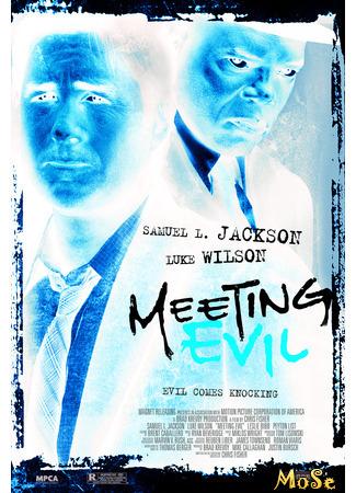 кино Абсолютное зло (Meeting Evil) 19.01.21