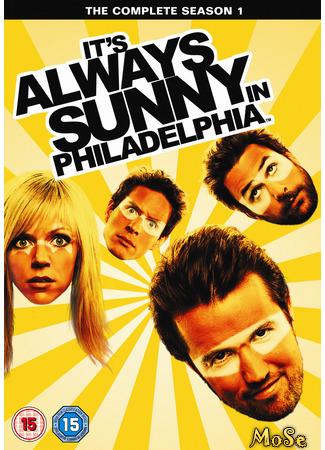 кино В Филадельфии всегда солнечно, 1-й сезон (It's Always Sunny in Philadelphia, season 1) 19.01.21