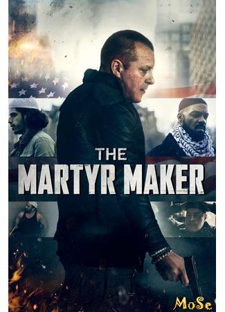 кино Отец мучеников (The Martyr Maker) 20.01.21