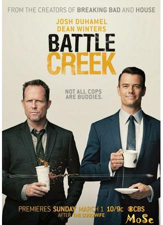 кино Батл Крик (Battle Creek) 20.01.21