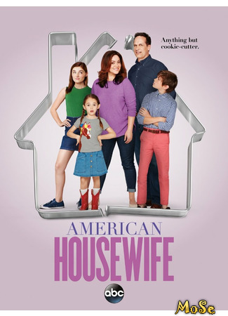 кино Американская домохозяйка, 1-й сезон (American Housewife, season 1) 20.01.21