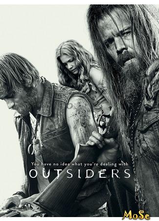 кино Изгои, 1-й сезон (Outsiders, season 1) 20.01.21