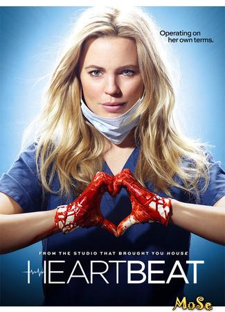 кино Разбивающая сердца (Heartbeat) 20.01.21