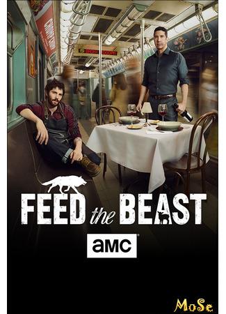 кино Накорми зверя (Feed the Beast) 20.01.21