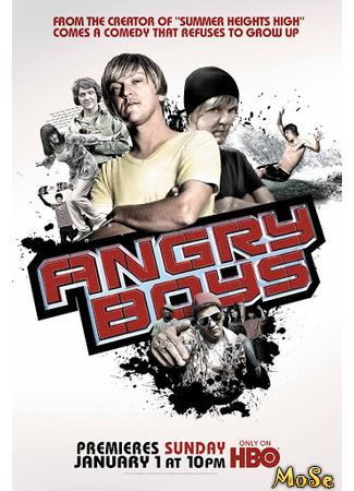 кино Злые парни (Angry Boys) 21.01.21