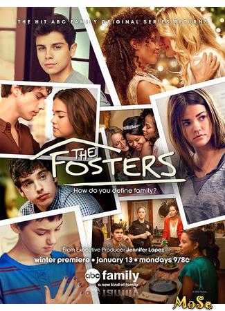кино Фостеры, 1-й сезон (The Fosters, season 1) 21.01.21