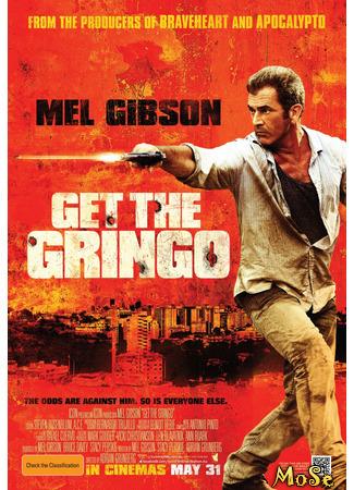 кино «Веселые» каникулы (Get the Gringo) 21.01.21