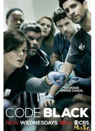 кино Реанимация, 1-й сезон (Code Black, season 1) 21.01.21