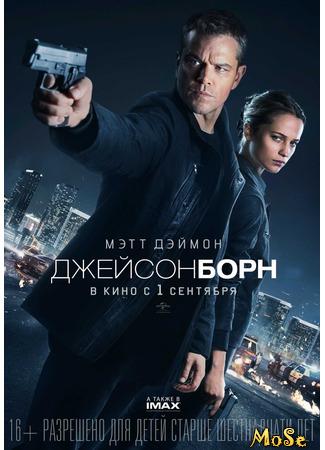 кино Джейсон Борн (Jason Bourne) 21.01.21