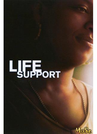кино Жизнеобеспечение (Life Support) 22.01.21